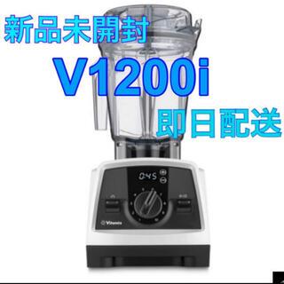 再入荷! vitamix v1200i 新品 未開封 スマートモデル  ホワイト(ジューサー/ミキサー)
