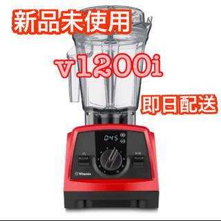 再入荷! vitamix v1200i 新品 未開封 スマートモデル  レッド(ジューサー/ミキサー)
