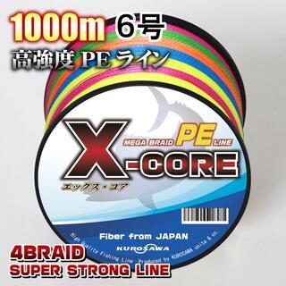 高強度PEラインX-CORE6号70lb・1000m巻き 5色マルチカラー!(釣り糸/ライン)