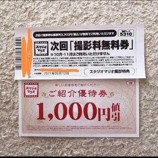 スタジオマリオ 撮影料無料券 優待券 バースデー お宮参り 七五三(その他)