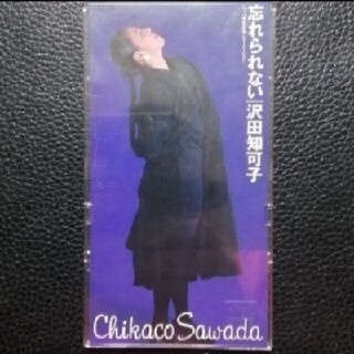【送料無料】8cm CD ♪ 沢田知可子♪忘れられない♪(ポップス/ロック(邦楽))