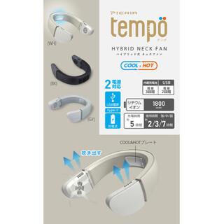 ドウシシャ(ドウシシャ)のドウシシャ 携帯扇風機 ネックファン ハイブリッド式 Tempo ホワイト(扇風機)