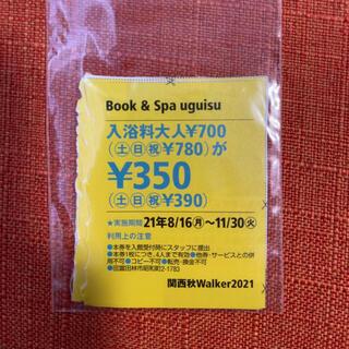 Book & spa uguisu クーポン 6枚セット(その他)