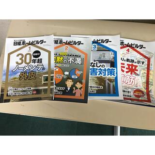 ニッケイビーピー(日経BP)の日経ホームビルダー 2021年1月〜4月 4冊(ビジネス/経済/投資)