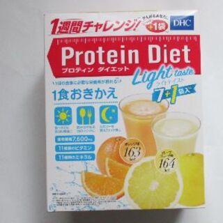 ディーエイチシー(DHC)のDHC プロテイン ダイエット オレンジ味&グレープフルーツ味 8袋☆(ダイエット食品)