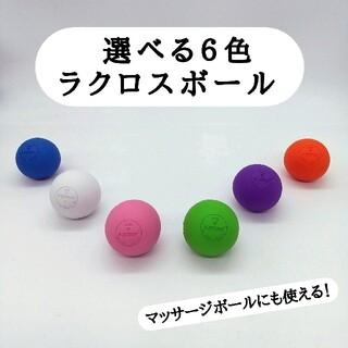 新色入荷!【大人気・筋膜リリース】ラクロスボール ストレッチボール 1個(エクササイズ用品)