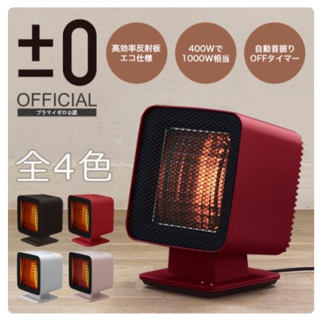 ±0(プラスマイナスゼロ)のプラマイゼロ ±0 リフレクトヒーター XHS-Z310 (レッド) スマホ/家電/カメラの冷暖房/空調(電気ヒーター)の商品写真