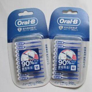 ピーアンドジー(P&G)のOral-B 歯間ブラシ20本入り 2個セット☆(歯ブラシ/デンタルフロス)