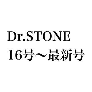 切り抜き Dr. STONE(少年漫画)