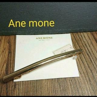 アネモネ(Ane Mone)の《Ane mone 》ゴールド プレーン スリム メタル バレッタ(バレッタ/ヘアクリップ)
