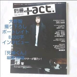 大野智 表紙・巻頭特集 別冊 +act.プラスアクト 2014vol.16(アート/エンタメ/ホビー)