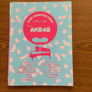 ピアノセレクションピース Song by AKB48 ~ピアノソロ~(ポピュラー)