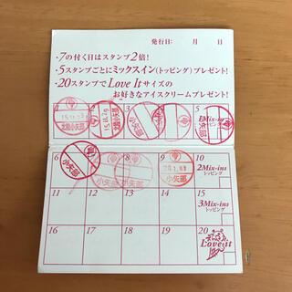 コールドストーン スタンプカード(フード/ドリンク券)