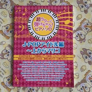 超ラク~に弾けちゃう!ピアノ・ソロ J-POPアイドル編~上からマリコ(ポピュラー)