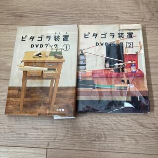 ショウガクカン(小学館)のピタゴラ装置DVDブック①、②(キッズ/ファミリー)