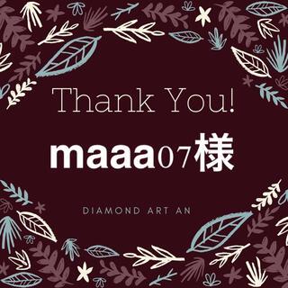maaa07様 ダイヤモンドアート(アート/写真)