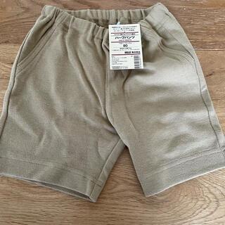 ムジルシリョウヒン(MUJI (無印良品))の未使用  無印良品 らくらく動けるフライス編み ハーフパンツ 80(パンツ)