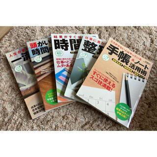 ガッケン(学研)の仕事の教科書 5点セット(ビジネス/経済)