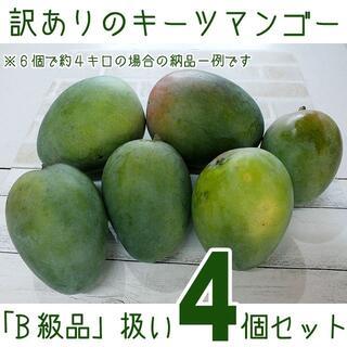 沖縄産訳あり「B級品」扱いキーツマンゴー約4キロ┃滑らかな食感が人気(フルーツ)