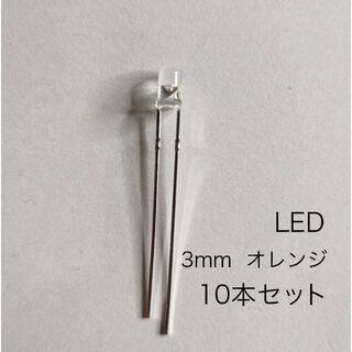 LED 3mm オレンジ 10本セット(エフェクター)