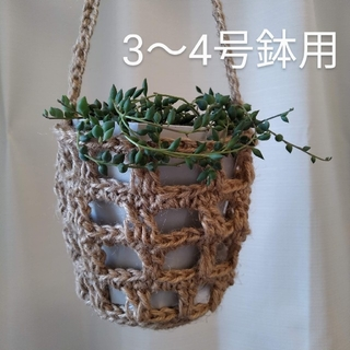 麻紐格子模様プラントハンガー3~4号鉢用 ハンギングバスケット(プランター)