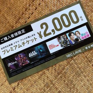 UNEXTプレミアムチケット2000(その他)