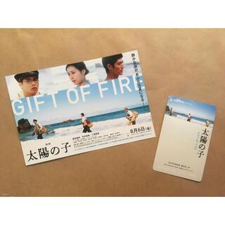 映画「太陽の子」ムビチケ ポストカード(ノベルティグッズ)