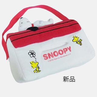 スヌーピー(SNOOPY)のスヌーピー ティッシュケース ハウス (SN117)新品(車内アクセサリ)