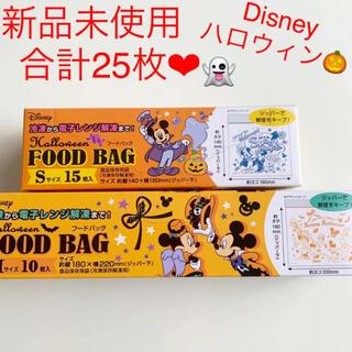 ディズニー(Disney)の新品未使用 ディズニーフードバッグ 25枚(キッチン小物)