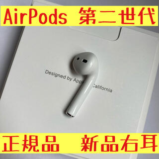 新品 Apple AirPods 第二世代 右耳 MV7N2J/A エアーポッズ(ヘッドフォン/イヤフォン)
