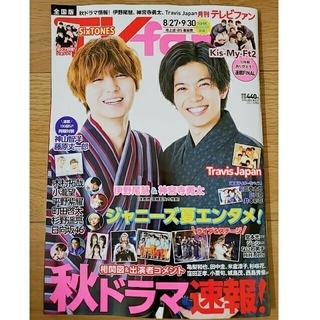 Johnny's - 【切り抜き】TVfan (テレビファン) 全国版 2021年 10月号