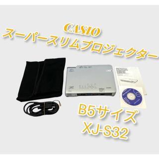 カシオ(CASIO)のCASIO スーパースリム プロジェクター 薄型 B5サイズ XJ-S32(プロジェクター)