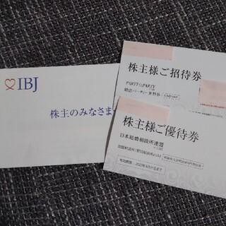 パーティーパーティー(PARTYPARTY)の【株主優待】【IBJ】婚活パーティーご招待(その他)