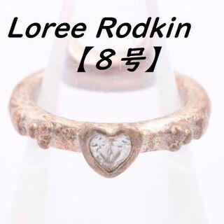 ローリーロドキン(Loree Rodkin)の【8号】ローリーロドキン シルバーリング Loree Rodkin SV925(リング(指輪))