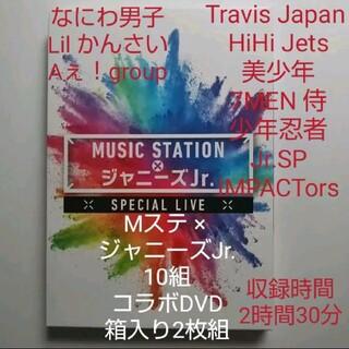 ジャニーズ(Johnny's)の【Mステ × ジャニーズJr. スペシャルLIVE】 2DVD 完全予約受注品(ミュージック)