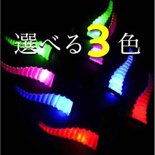 ❤️ハロウィン 値下げ中❤️選べる3色/光るカチューシャ/マレフィセント風(小道具)
