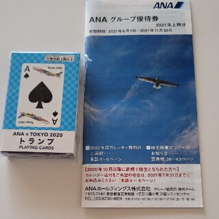 エーエヌエー(ゼンニッポンクウユ)(ANA(全日本空輸))のANAグループ優待券とTOKYO2020トランプ(トランプ/UNO)