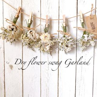 ドライフラワー White flower スワッグ ガーランド (ドライフラワー)