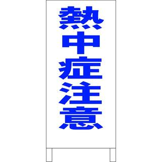 シンプルA型看板「熱中症注意(青)」【その他】全長1m (その他)