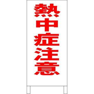 シンプルA型看板「熱中症注意(赤)」【その他】全長1m (店舗用品)