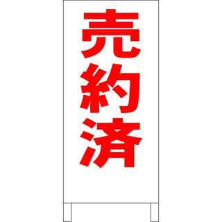 シンプルA型看板「売約済(赤)」【その他】全長1m (その他)