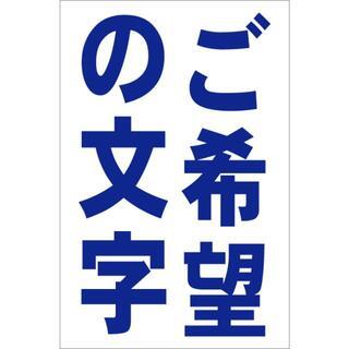 シンプル縦型看板「ご希望の文字(青)縦書」オリジナル・オーダー屋外可(その他)