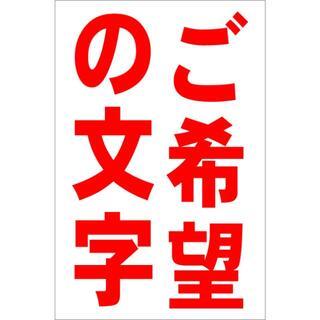 シンプル縦型看板「ご希望の文字(赤)縦書」オリジナル・オーダー屋外可(その他)