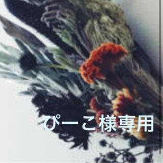 ぴーこ様専用(ブーケ)