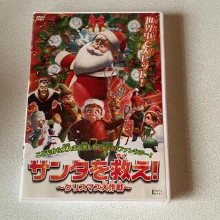 サンタを救え!クリスマス大作戦【DVD】(外国映画)