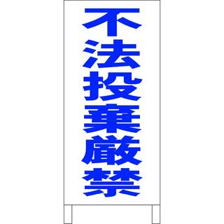 シンプルA型看板「不法投棄厳禁(青)」【その他】全長1m(その他)