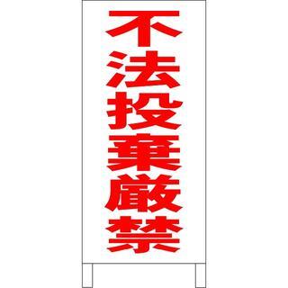 シンプルA型看板「不法投棄厳禁(赤)」【その他】全長1m(オフィス用品一般)