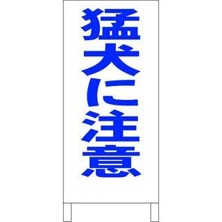 シンプルA型看板「猛犬に注意(青)」【その他】全長1m(その他)