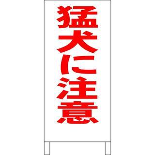 シンプルA型看板「猛犬に注意(赤)」【その他】全長1m(その他)