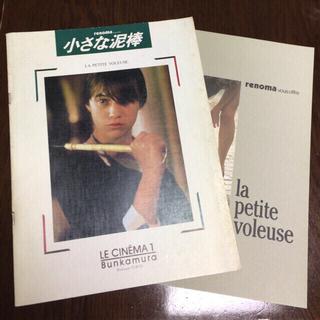 レノマ(RENOMA)のLa Petite Voleuse 小さな泥棒 パンフレット 日仏セット(印刷物)